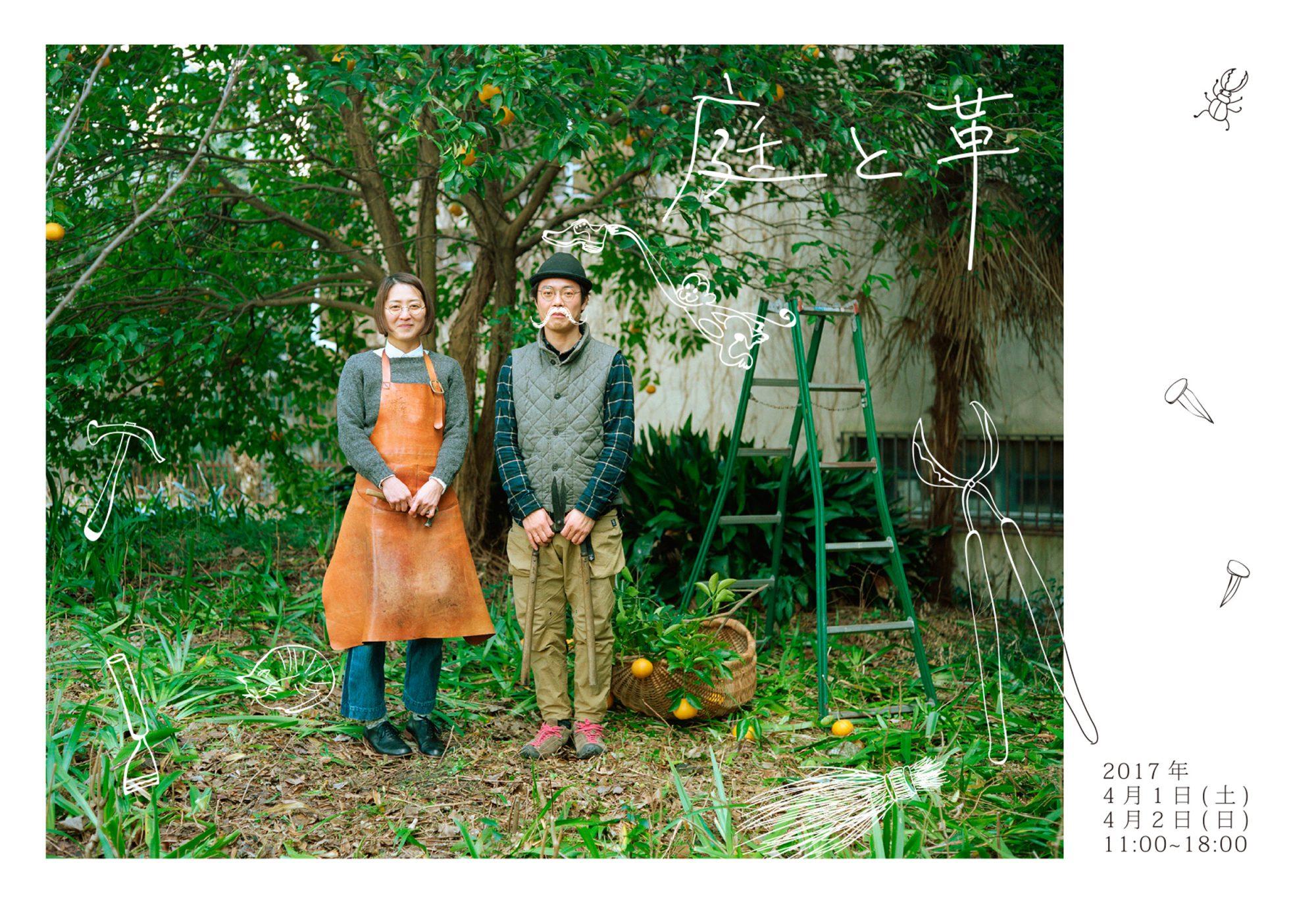 庭と革DMの写真面_1